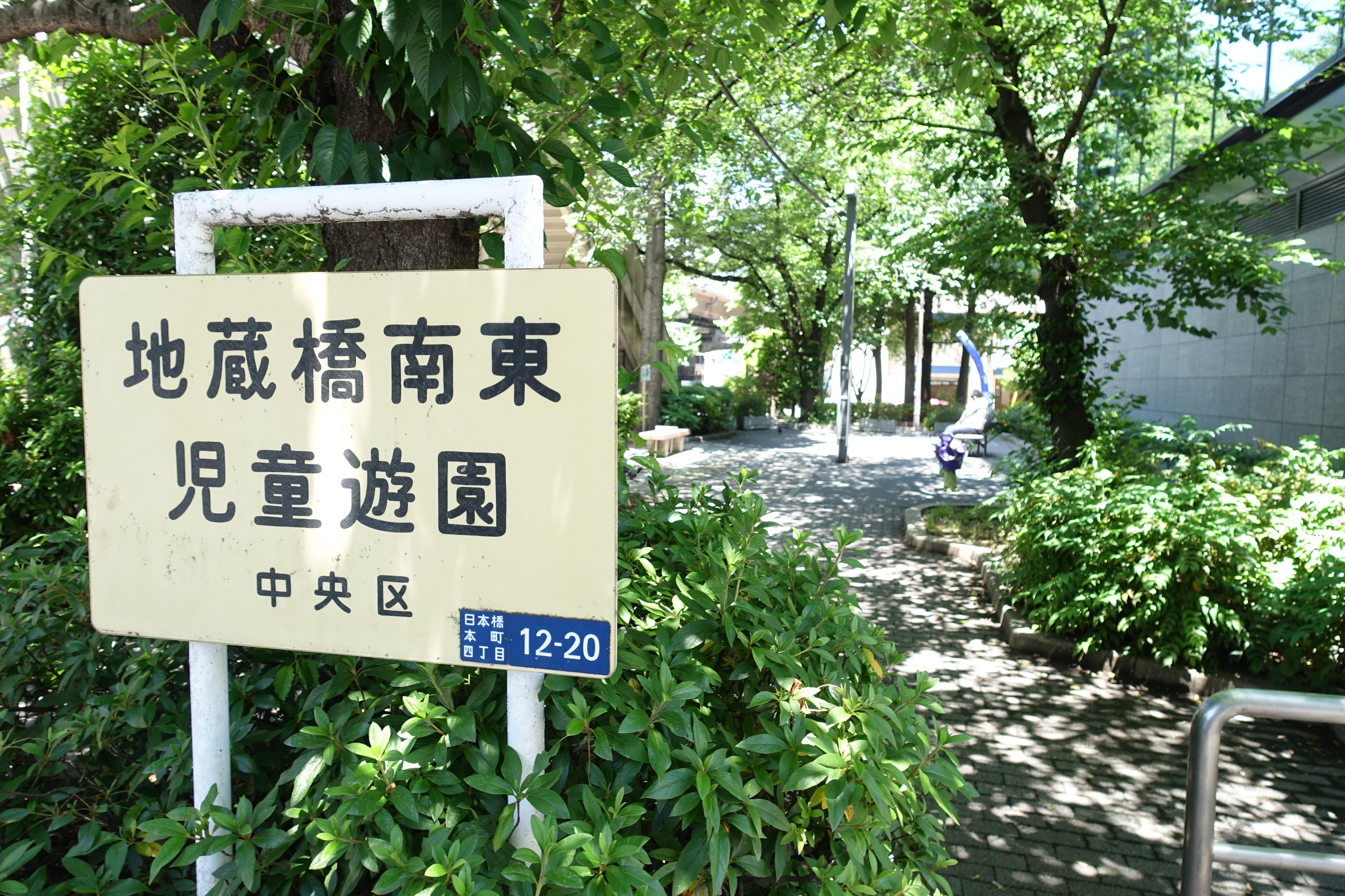地蔵橋南東児童遊園