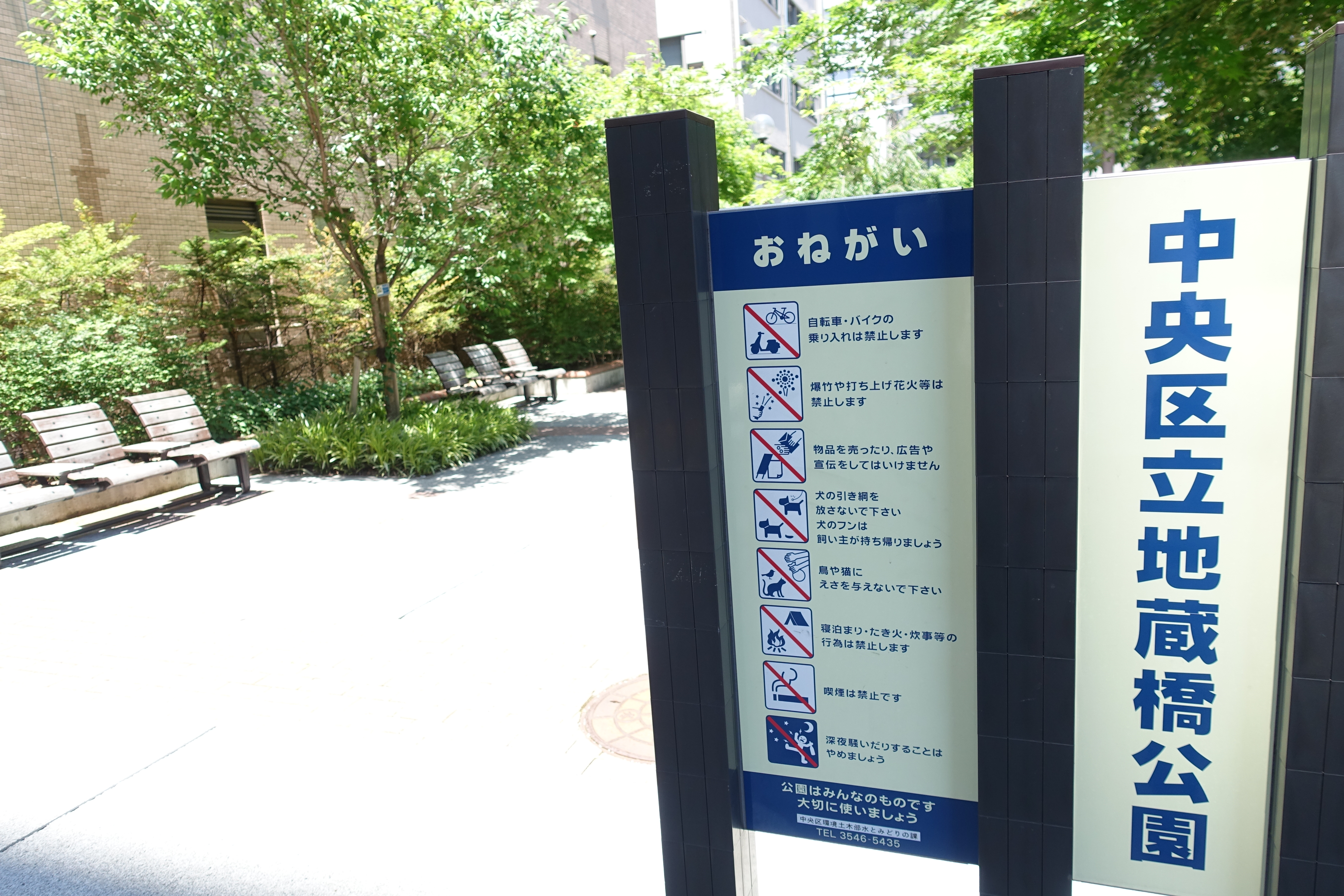地蔵橋公園