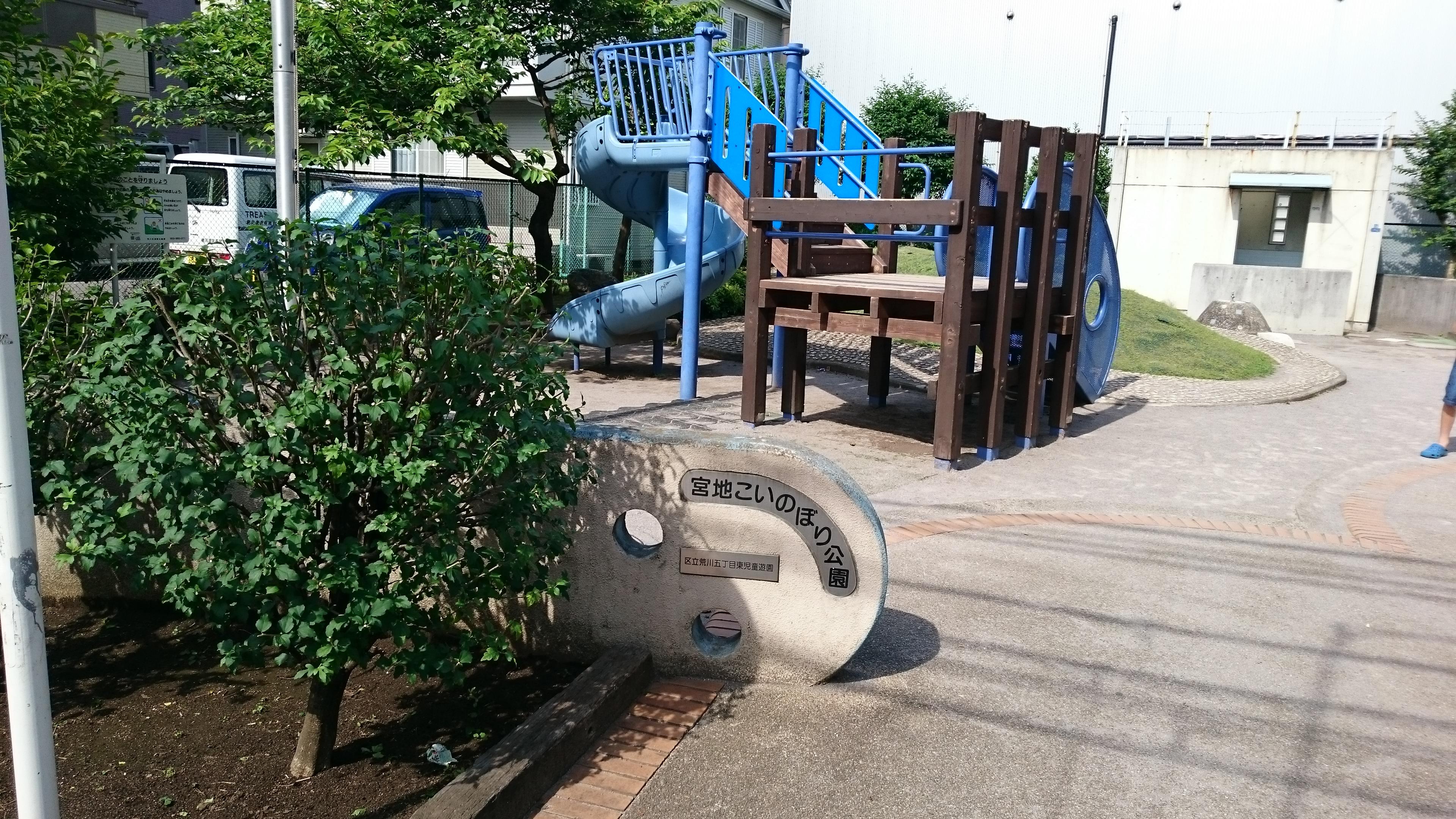 荒川五丁目東児童遊園
