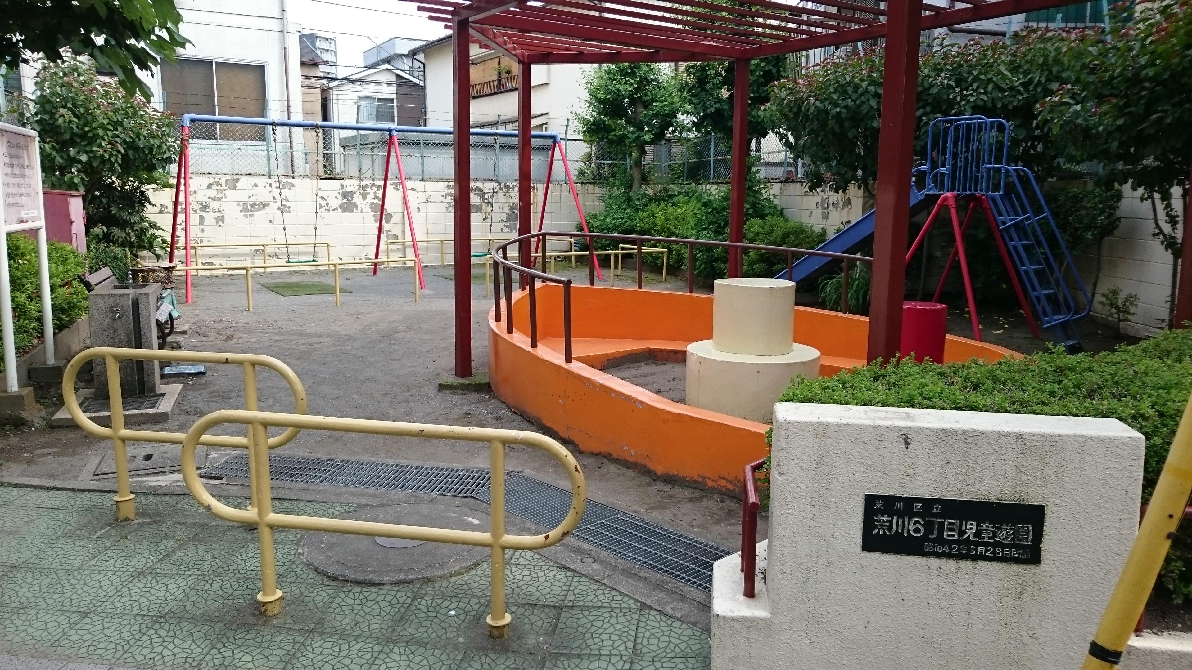 荒川六丁目児童遊園