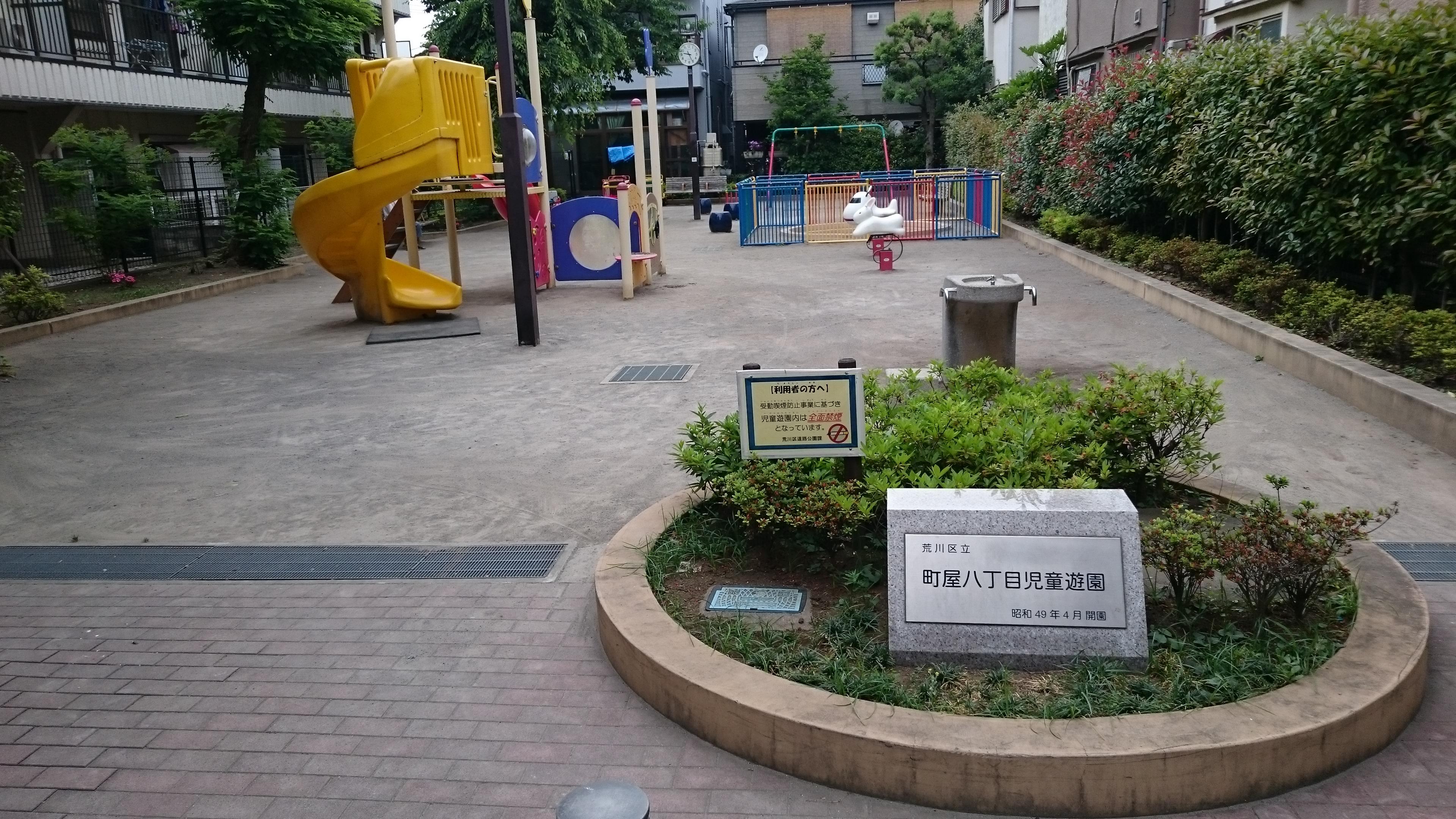 町屋八丁目児童遊園