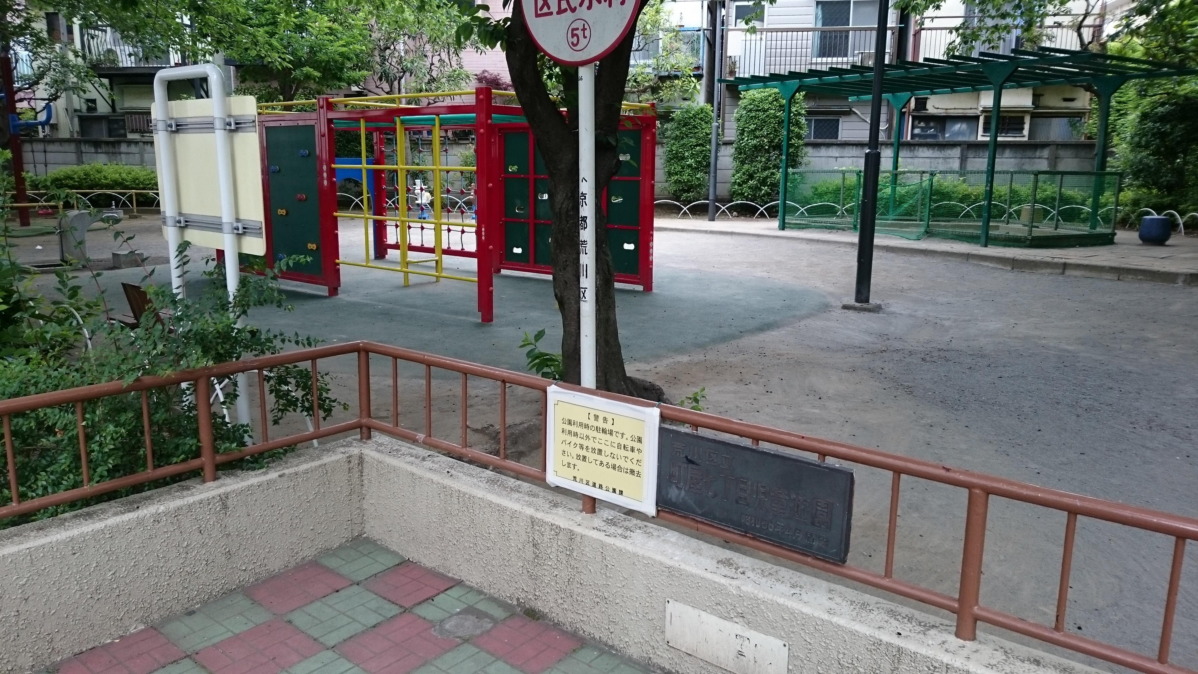 町屋七丁目児童遊園