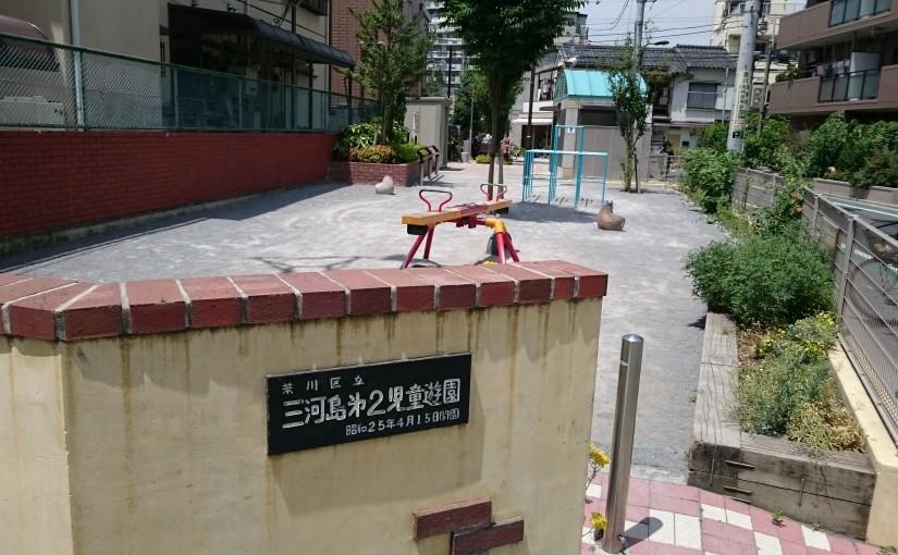 三河島第二児童遊園