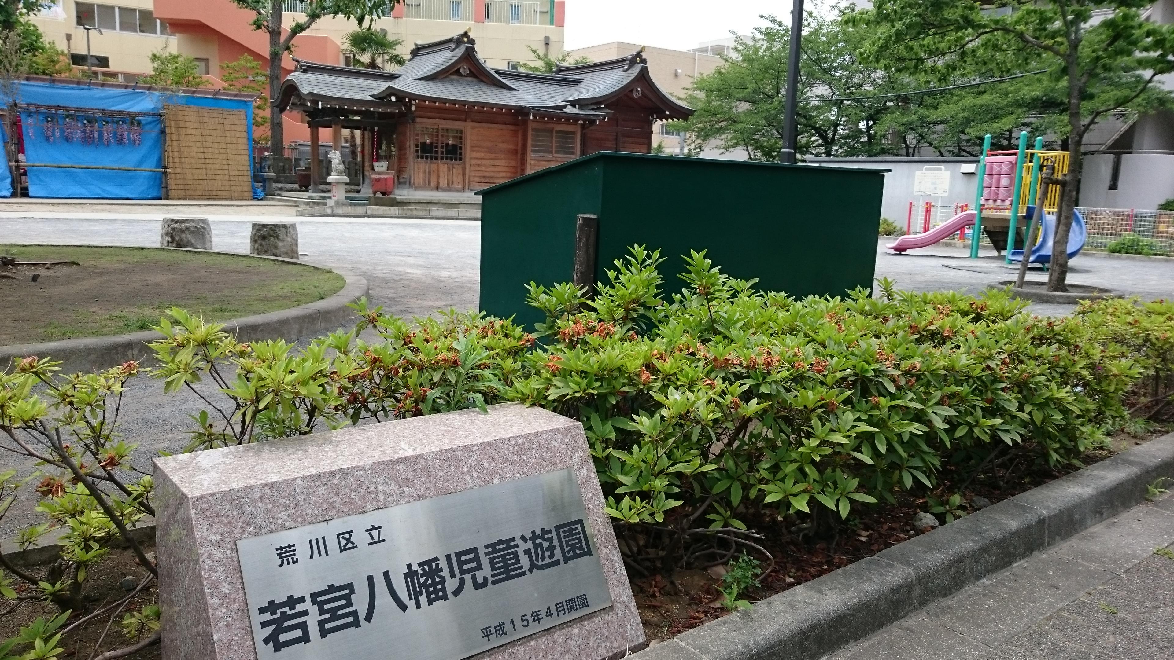 若宮八幡児童遊園
