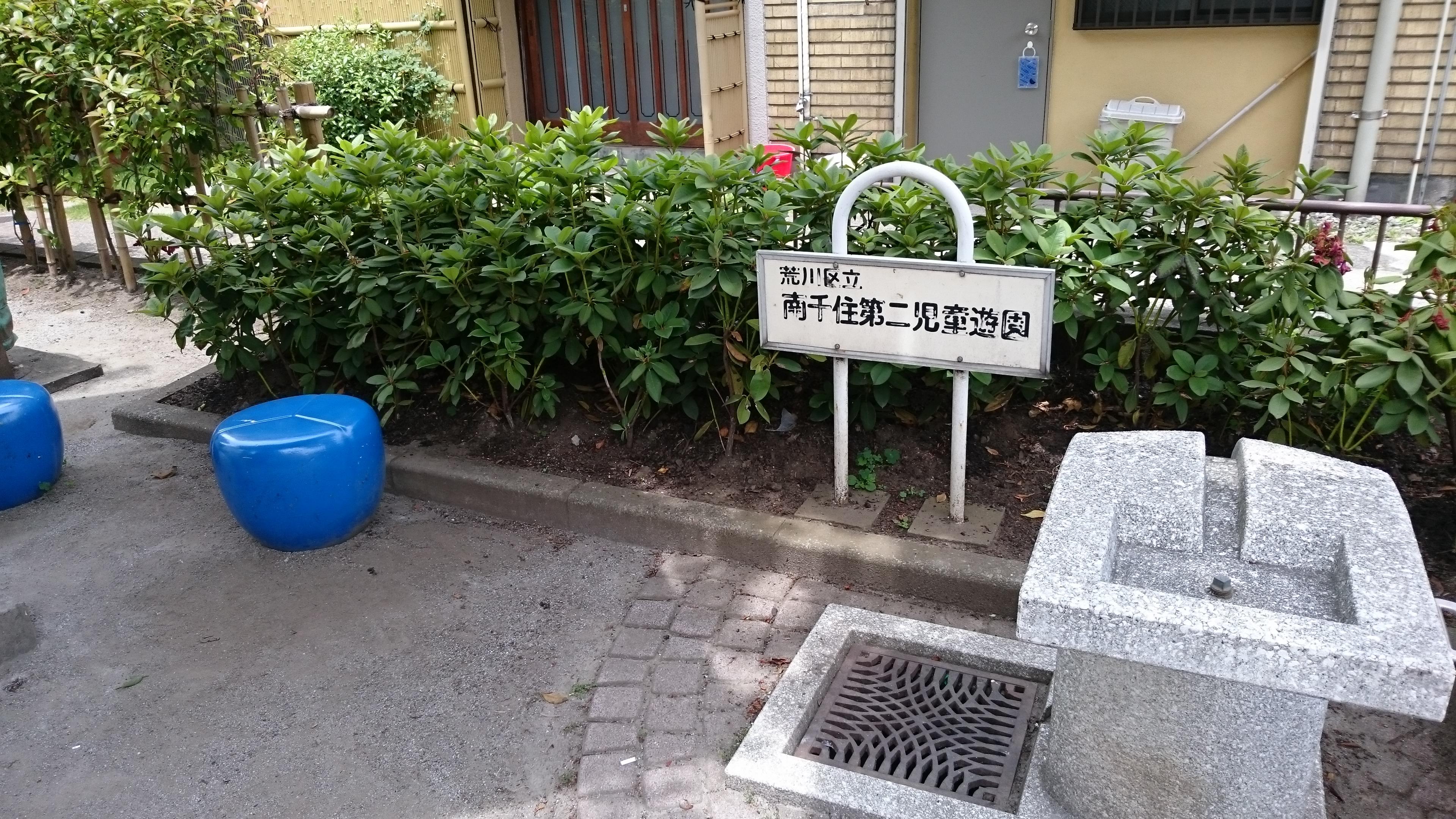 南千住第二児童遊園