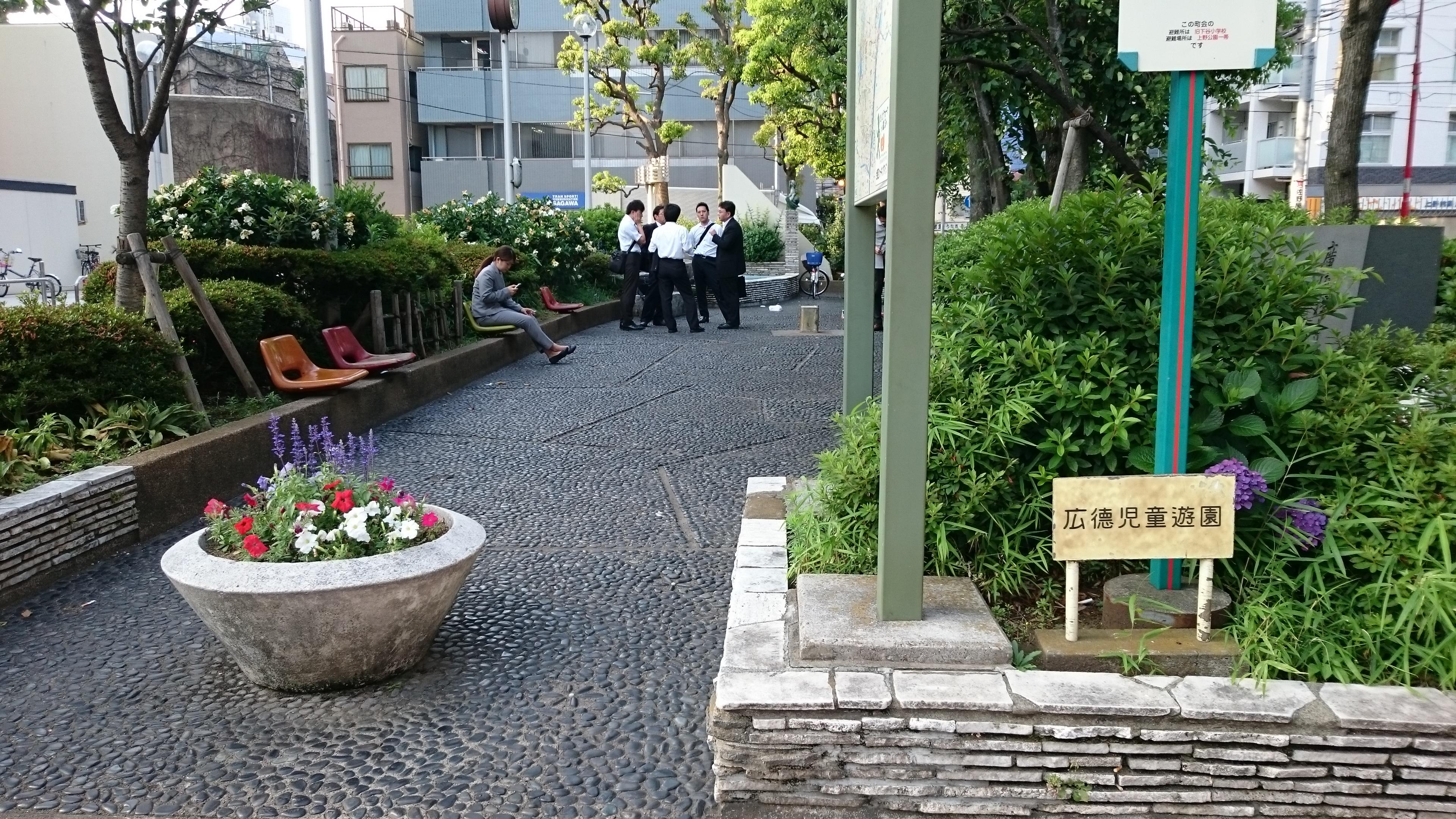 広徳児童遊園