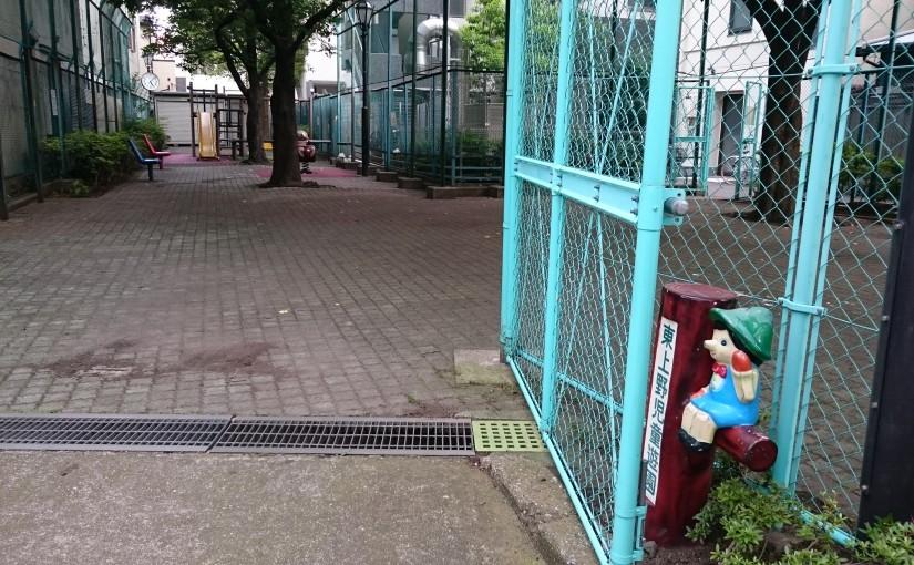 東上野児童遊園