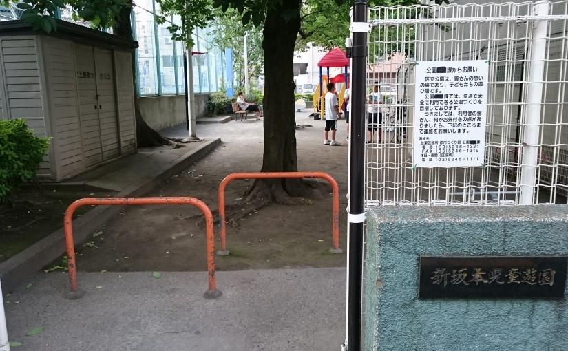 新坂本児童遊園