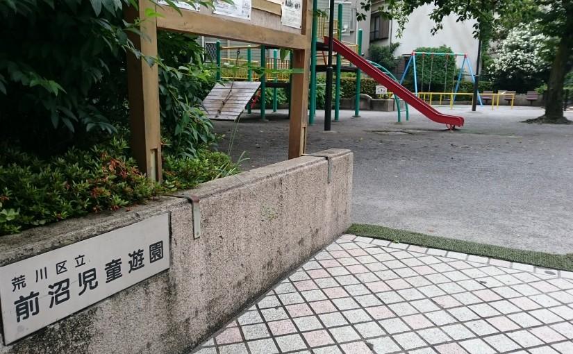 前沼児童遊園