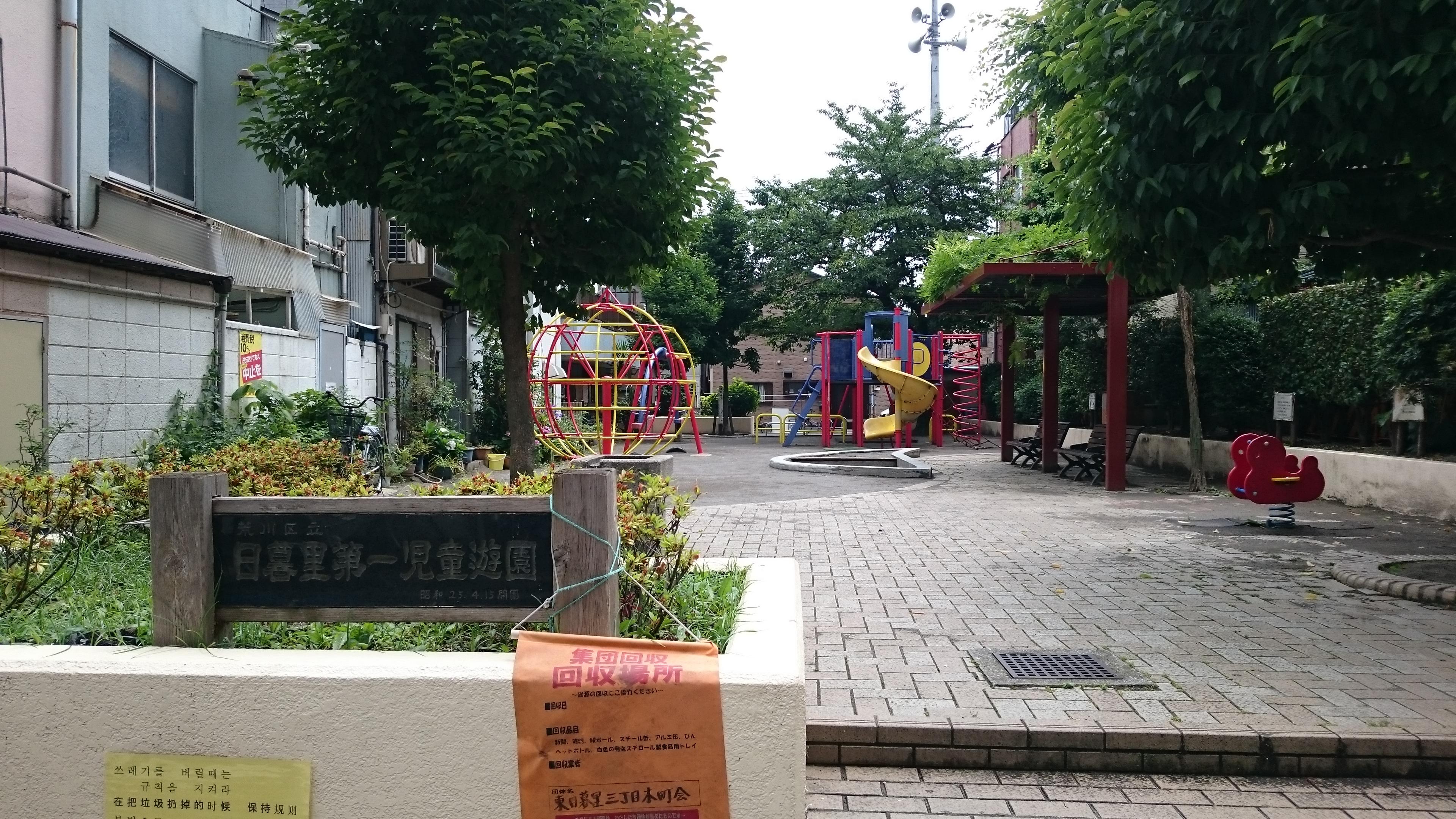 日暮里第一児童遊園