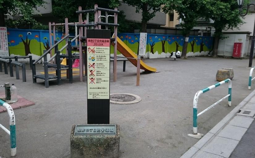 根岸二丁目児童遊園