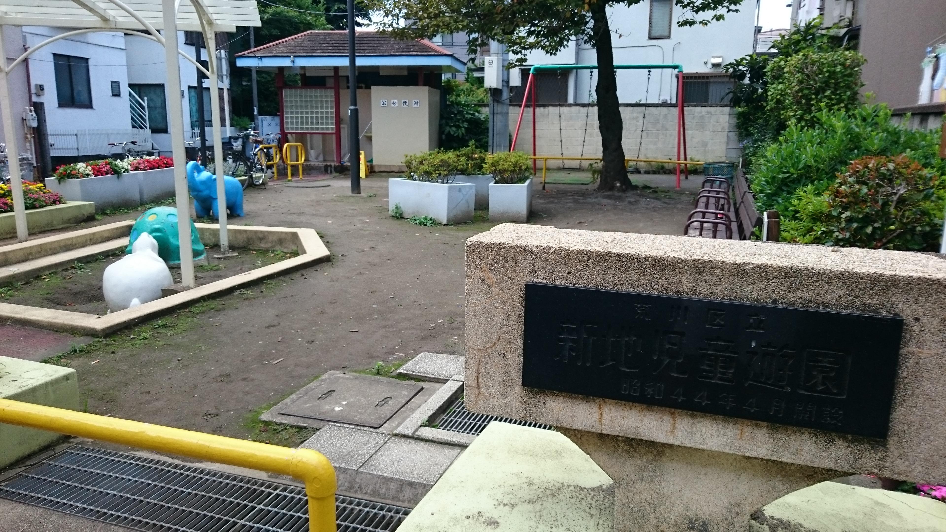 新地児童遊園