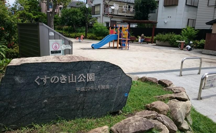 町屋二丁目児童遊園