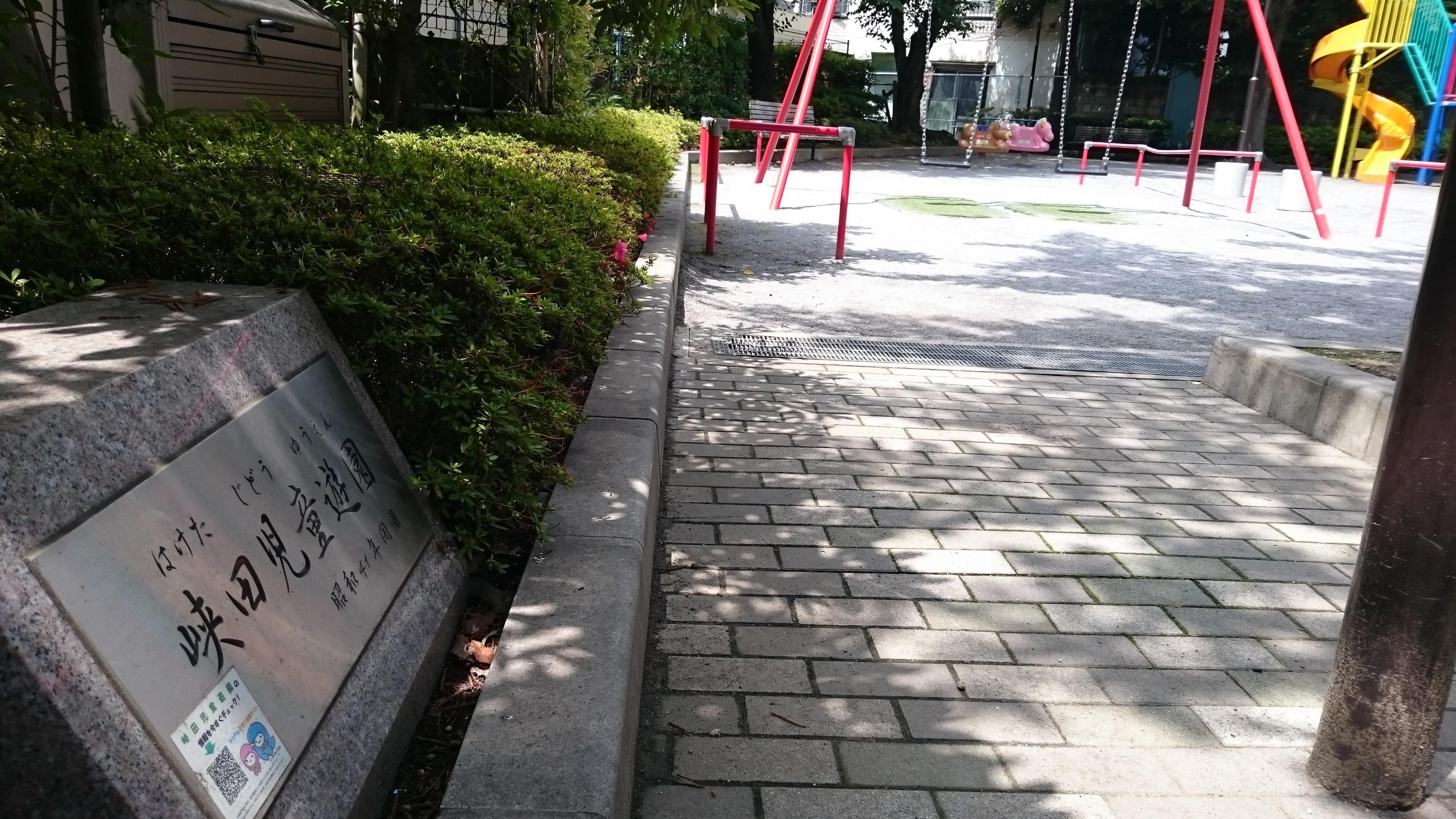 峡田児童遊園