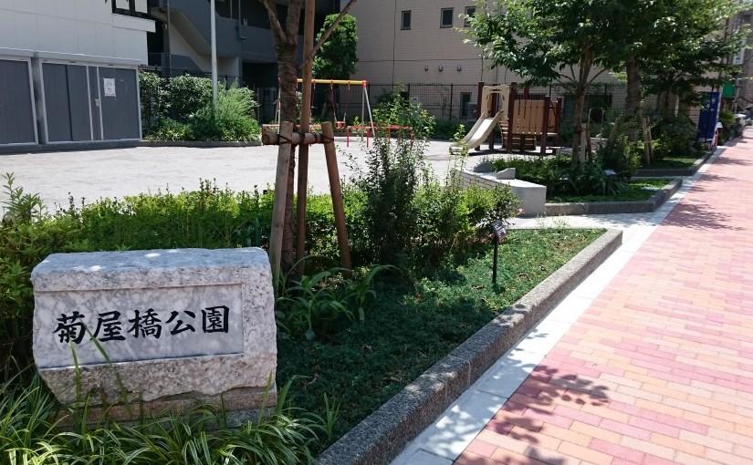 菊屋橋公園