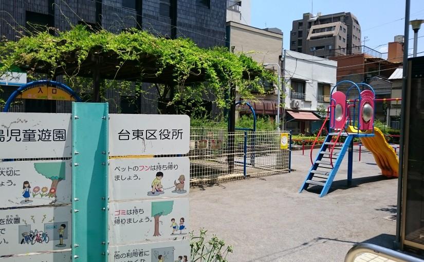 小島児童遊園