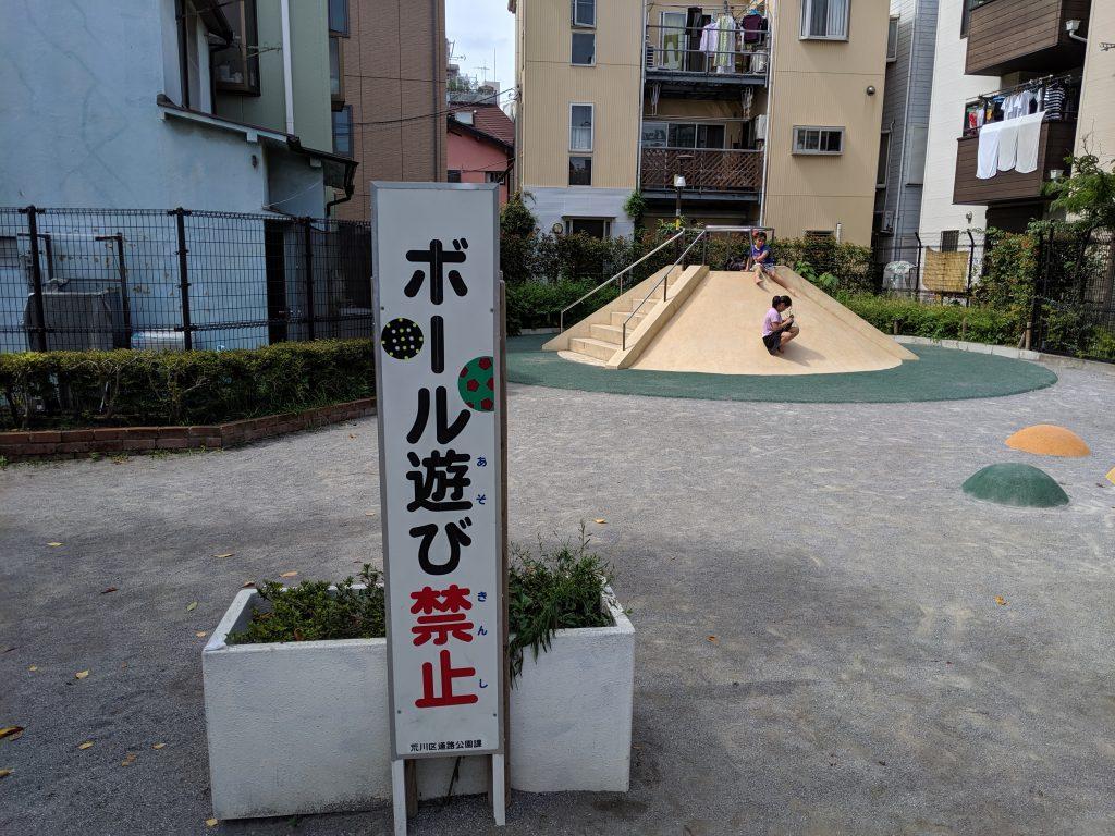 東尾久一丁目児童遊園看板(ボール遊び禁止)
