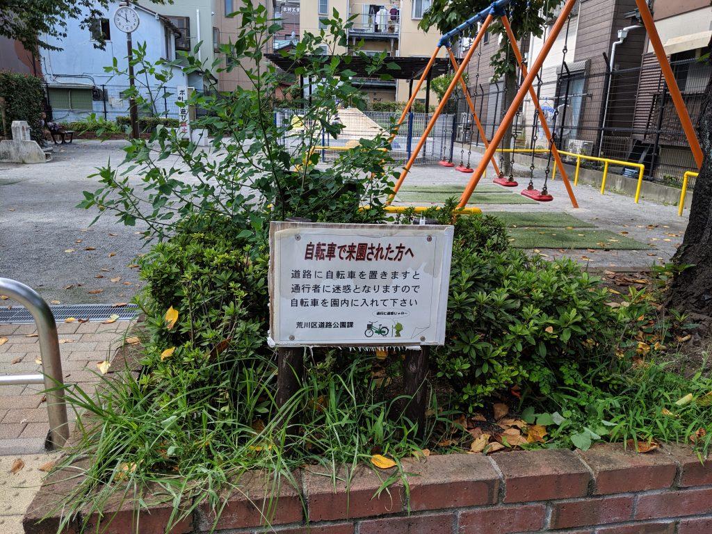 東尾久一丁目児童遊園看板(自転車)