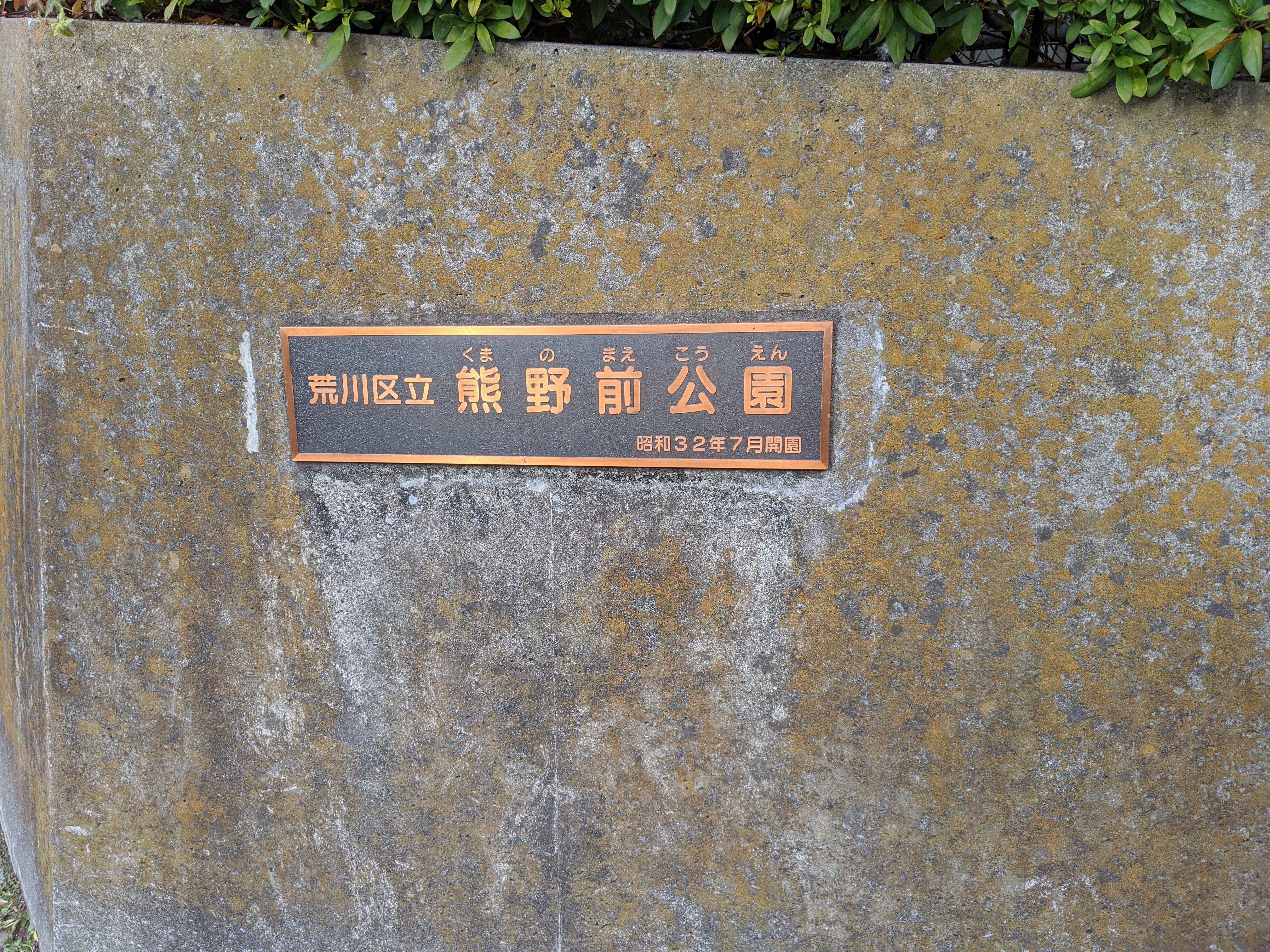 熊野前公園